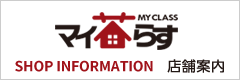 兵庫県尼崎市塚口町の家事代行サービスマイ暮らす 店舗案内