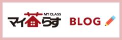 兵庫県尼崎市塚口町の家事代行サービスマイ暮らす BLOG