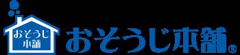 兵庫県尼崎市塚口町のおそうじ本舗