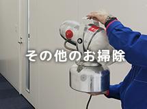 兵庫県尼崎市塚口町のオフィス・その他のお掃除