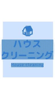 兵庫県尼崎市塚口町のハウスクリーニングサービス一覧