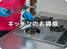兵庫県尼崎市塚口町のキッチンのおそうじ