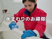 兵庫県尼崎市塚口町の水まわりのおそうじ