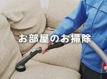 兵庫県尼崎市塚口町のお部屋まわりおそうじ