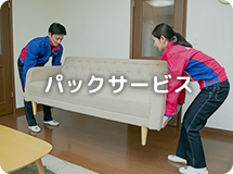 兵庫県尼崎市塚口町のおそうじパックサービス