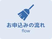 兵庫県尼崎市塚口町のハウスクリーニングのお申し込みの流れ