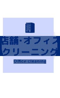 兵庫県尼崎市塚口町の店舗・オフィスクリーニングサービス一覧