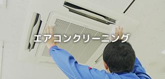 兵庫県尼崎市塚口町の業務用エアコンクリーニング