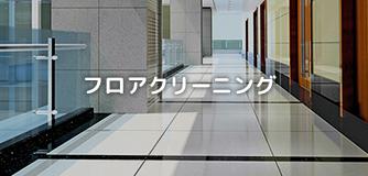 兵庫県尼崎市塚口町のオフィス・店舗フロアクリーニング