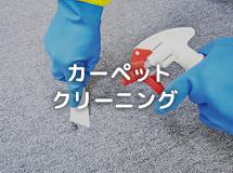 兵庫県尼崎市塚口町のオフィス・店舗カーペットクリーニング