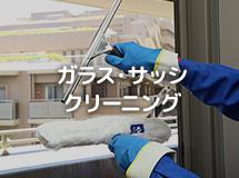 兵庫県尼崎市塚口町のオフィス・店舗ガラス・サッシ・蛍光灯クリーニング