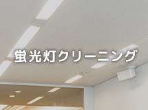 兵庫県尼崎市塚口町のオフィス・店舗ソファ・椅子クリーニング
