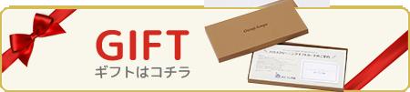 兵庫県尼崎市塚口町のおそうじ本舗ギフトはこちら