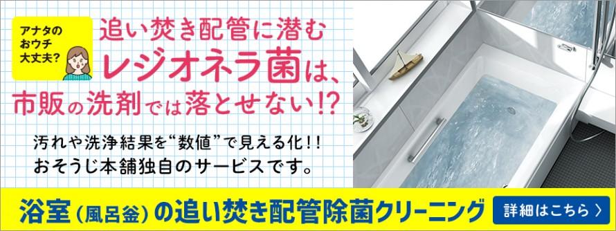 浴室(風呂釜)の追い焚き配管除菌クリーニング